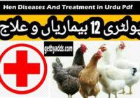 Hen Diseases And Treatment in Urdu Pdf